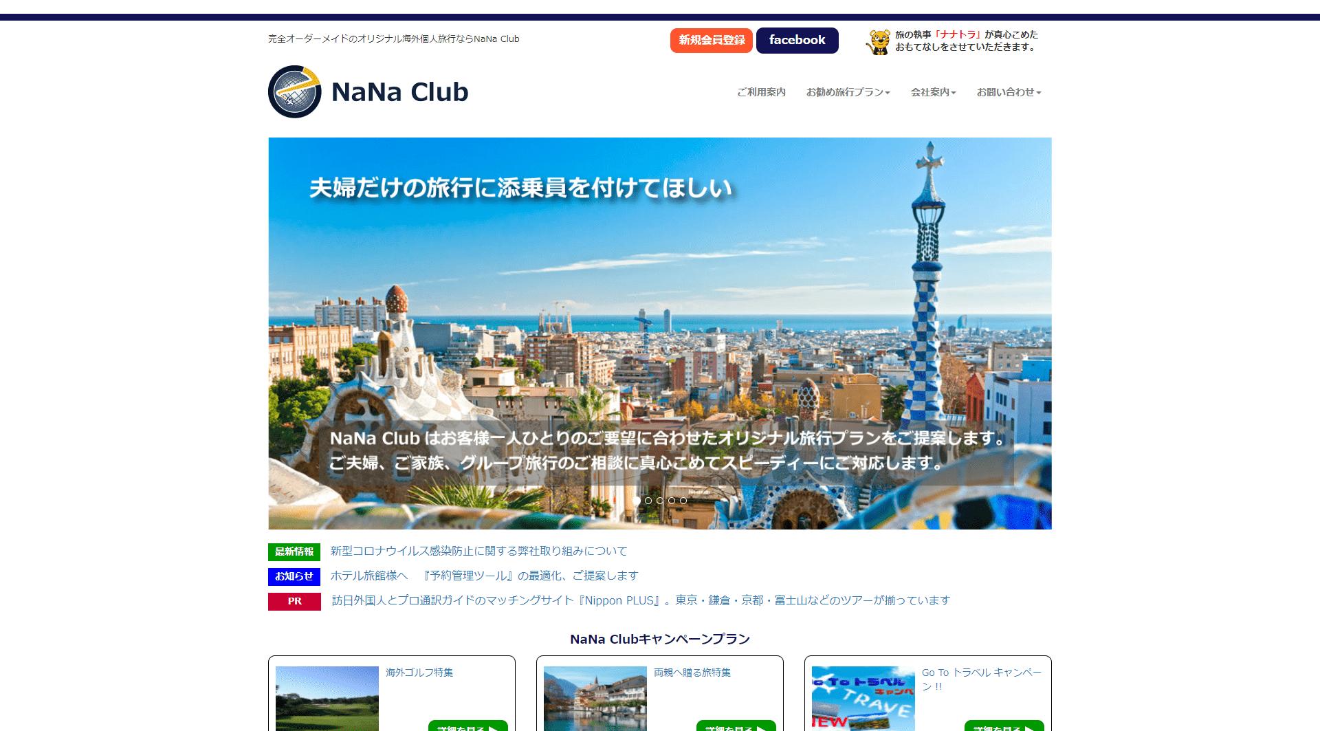 株式会社NaNaトラベル